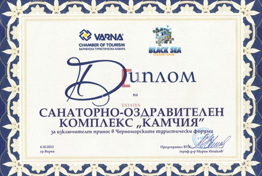 kamchia-diploma